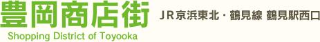 横浜市JR鶴見駅西口から続く、「TOYOOKA」のアーチが目印の商店街、豊岡商店街。