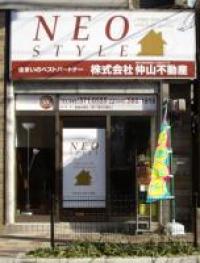 株式会社仲山不動産 【不動産】