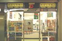 鶴見写真機店 【写真】