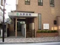 矢野医院 【診療所】