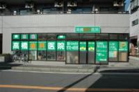 高橋歯科医院 【歯科医院】