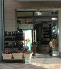 カワシマ靴店【靴】