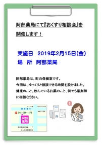 薬相談会31.2.15.
