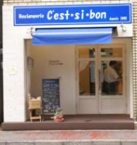 Boulangerie C'est・si・bon 【パン】