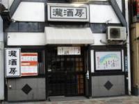 瀧酒房 【居酒屋】