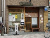 そば処結城 【日本そば】