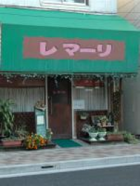 レマーリ 【中華料理】