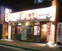 吉野家鶴見駅西口店 【牛丼】