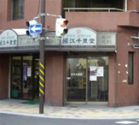 堀江千里堂 【印章】