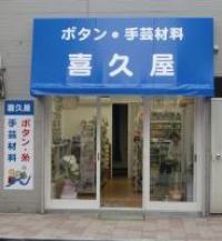 喜久屋 釦店 【ボタン・手芸素材】