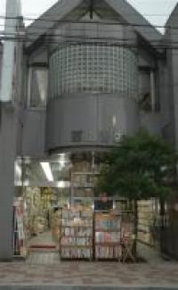 株式会社西田書店 【古書店】