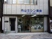 内山ミシン商会 【ミシン】