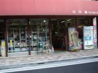 川口屋 【雑貨】