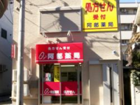 阿部薬局 【薬局】